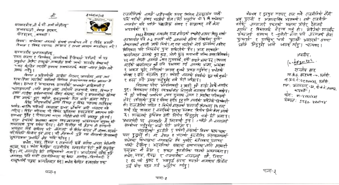 Letter to PM