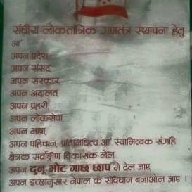 Nepali Congress election manifesto in Maithili