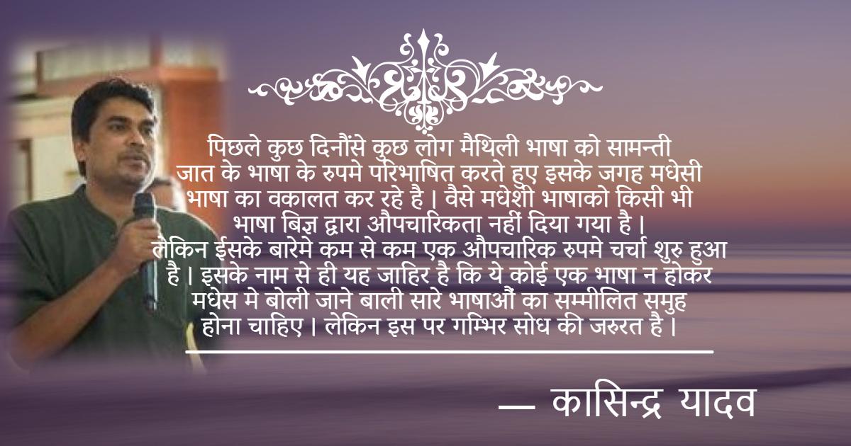 बात मधेसी भाषा की: मैथिली, हिन्दी या मधेशी भाषा?