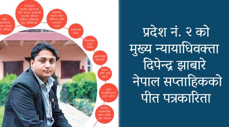 प्रदेश नं. २ को मुख्य न्यायाधिवक्ता दिपेन्द्र झाबारे नेपाल सप्ताहिकको पीत पत्रकारिता