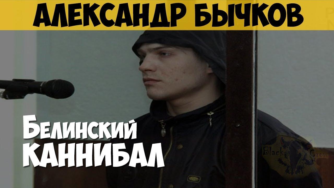 Il cannibale di Belinskij Aleksandr Vladimirovič Vičkov