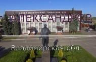 Aleksandrov