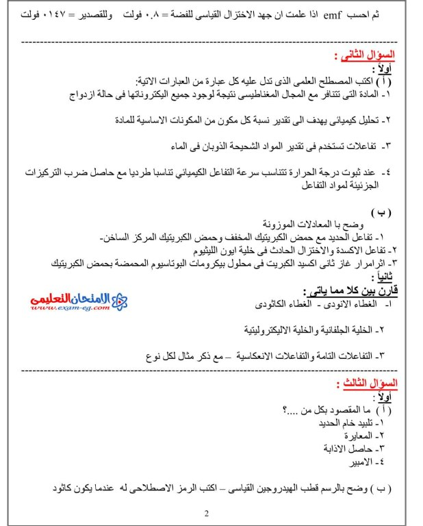 امتحان الكيمياء 2 - الامتحان التعليمى-2