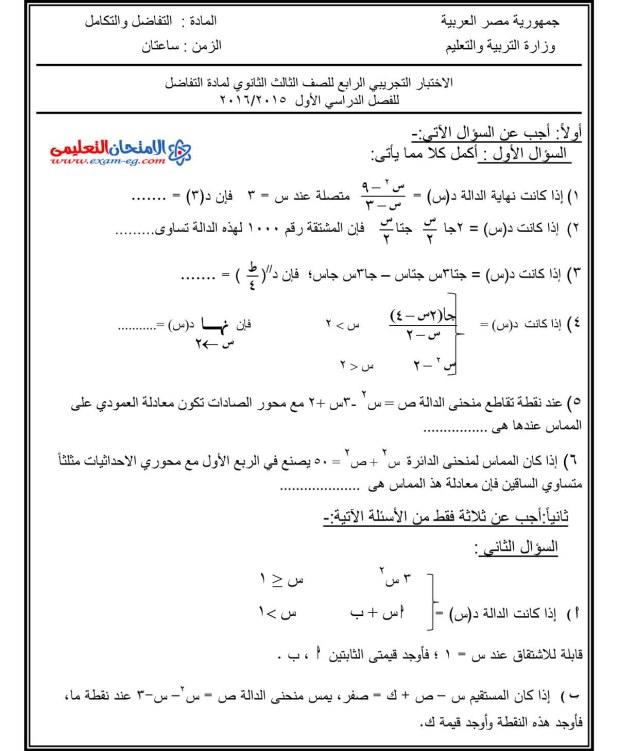 امتحان الكيمياء 4 - الامتحان التعليمى-1