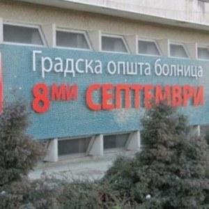 """Инцидент во болницата """"8-ми септември"""", вооружени се заканувале на докторка – приведени две лица"""