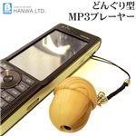 【ブラウン】 どんぐり型MP3プレ-ヤー  どんぐり3