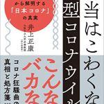 12月に読みたい新刊(2020年)