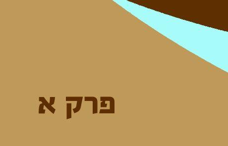 מלכים א פרק א – המלכת שלמה