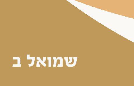 ספר שמואל ב