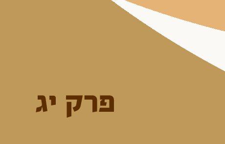 שמואל א פרק יג – מלחמת מכמש והעימות בין שמואל לשאול