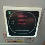 京王線笹塚駅ホームにて撮影したFeliCaポート
