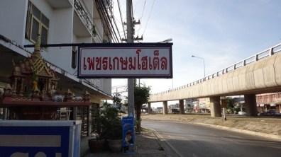 Phetkasem Hotel Sign in Thai