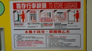 Taipei Main Station Storage Lockers - Pictured Instructions