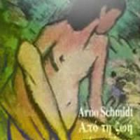 Arno Schmidt - Κατανόηση του Ακατανόητου