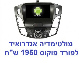 HF-8029 Ford 2012 Focus android שלט
