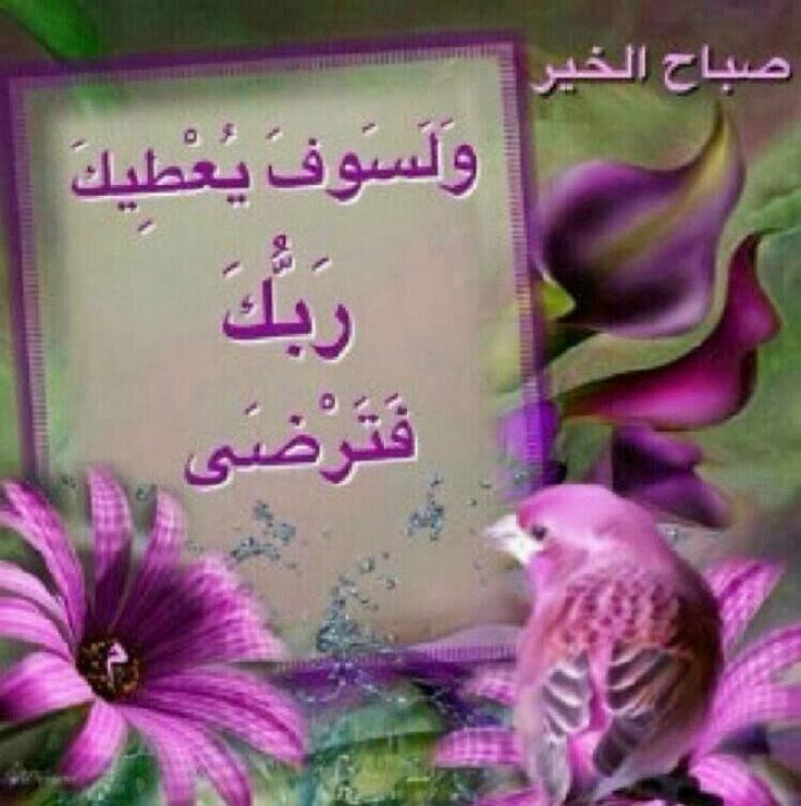 أجمل كلمات الصباح بذكر الله مجلتك