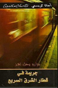 جريمة في قطار الشرق السريع – أجاثا كريستي