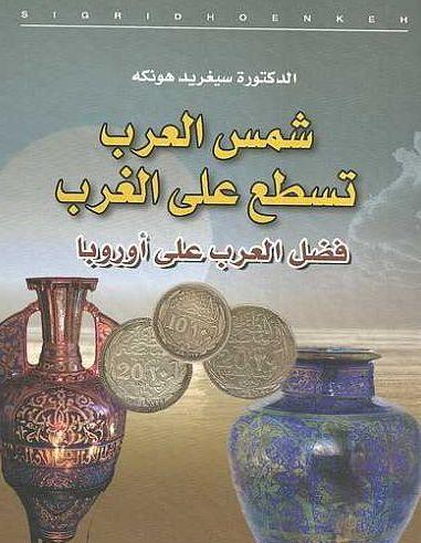 كتاب شمس العرب تشرق على الغرب (Lesoleild,Allahbrille sur L,Occident)