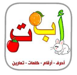 6 – تطبيق العربية الابتدائية حروف أرقام ألوان حيوانات كلمات طريقة تعليم الحروف العربية للأطفال