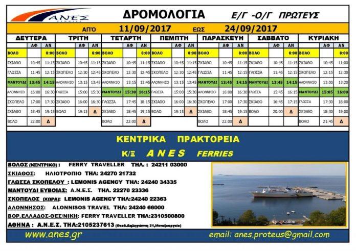 Dromologia Protea Skiathos Skopelos Alonissos