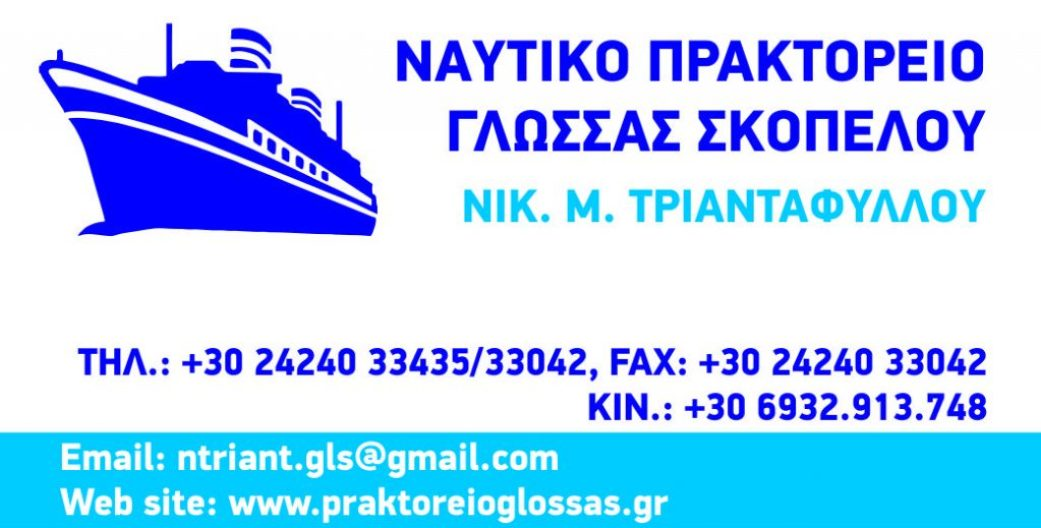 Triantafilou Praktoras Skopelos