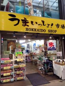 北海道ショップ うまいっしょ市場