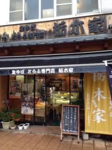 豆腐専門店 栃木屋