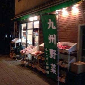 九州野菜 せごどん都城 浅草店