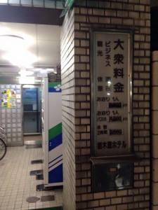 栃木屋ホテル
