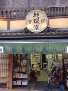 地球堂書店