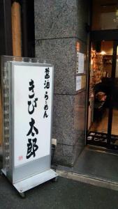 浅草 醤油らーめん きび太郎