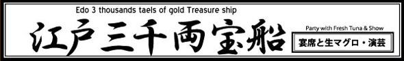 江戸三千両宝船