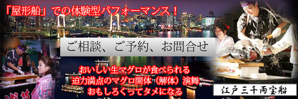 contact-takarabune600x200