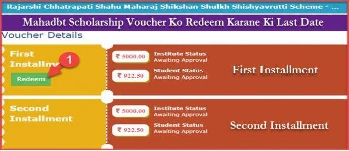 Mahadbt Voucher Redeem First Installment & Second Installment Last Date & Process. 1