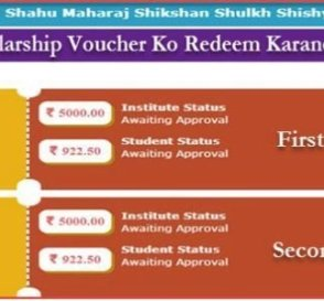 Mahadbt Voucher Redeem First Installment & Second Installment Last Date & Process. 7
