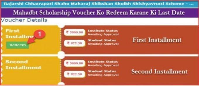 how to redeem mahadbt voucher redeem online