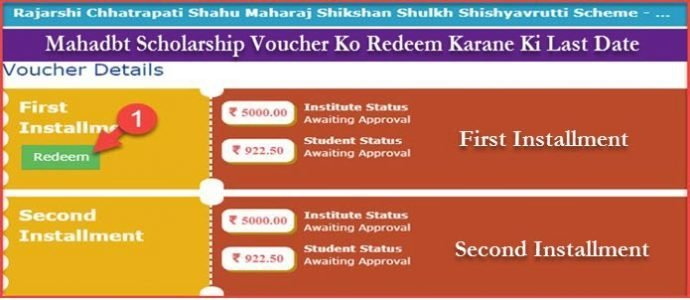 Mahadbt Voucher Redeem First Installment & Second Installment Last Date & Process. 1