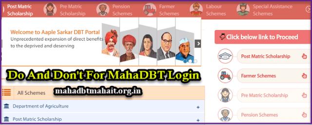MahaDBT Login Window