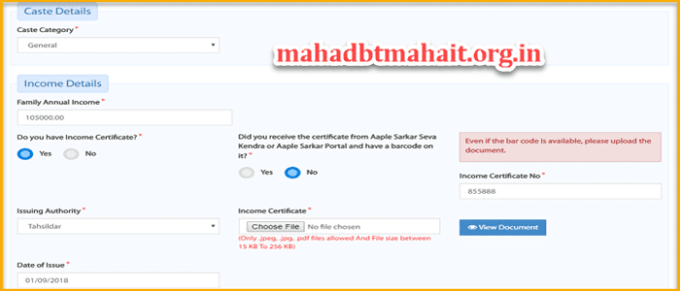 cast and income details in mahadbt profile