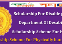 Department Of Disabilities | MahaDBT Post Matric Scholarship For Disabled Persons 2021. 2