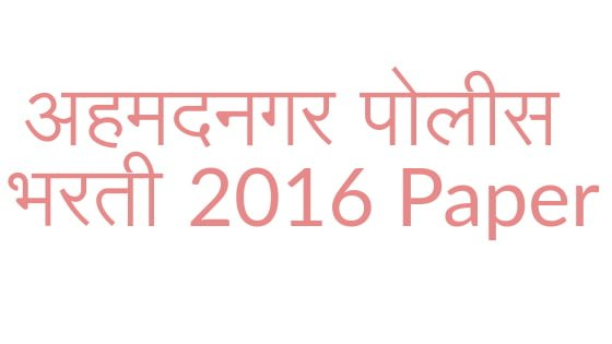 Ahmednagar Police Bharti 2016|Police Bharti Question Paper PDF