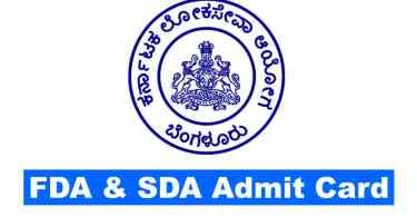 KPSC FDA & SDA Admit Card/Hall Ticket 2019, KPSC FDA & SDA Admit Card, KPSC FDA & SDA Hall Ticket 2019