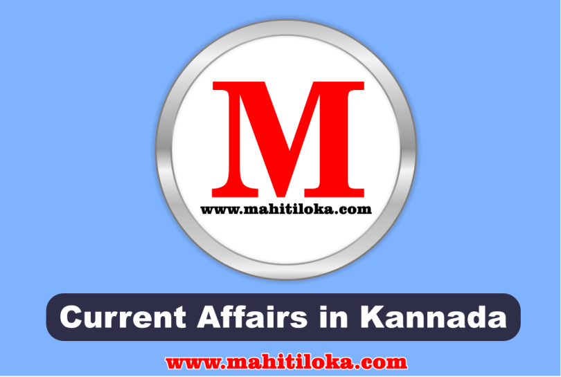 Current Affairs in Kannada , Current Affairs, Today Current Affairs , Today Current Affairs pdf
