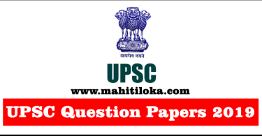UPSC Question Papers 2019