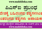 PSI Essay in Kannada, PSI Essay