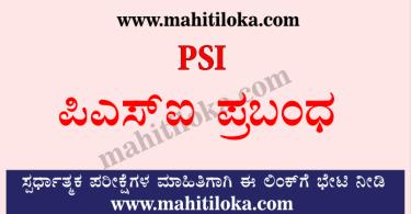 RCEP Essay in Kannada for PSI