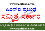 The Coalition Government Essay in Kannada