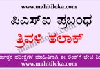 Triple Talaq Essay, Triple Talaq Essay in Kannada
