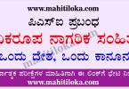 Uniform civil code; One Nation One law essay in Kannada
