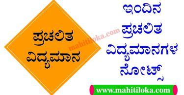 Gk Today Kannada Current Affairs